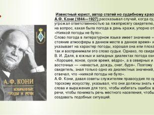 Известный юрист, автор статей но судебному красноречию А.Ф. Кони (1844—1927)