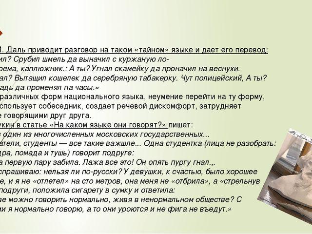 Затем В. И. Даль приводит разговор на таком «тайном» языке и дает его перевод...