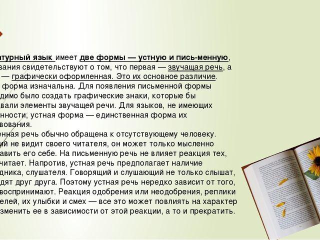 Литературный язык имеет две формы — устную и пись-менную, Их названия свидете...