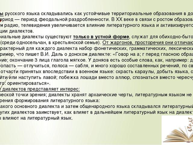 Диалекты русского языка складывались как устойчивые территориальные образован...