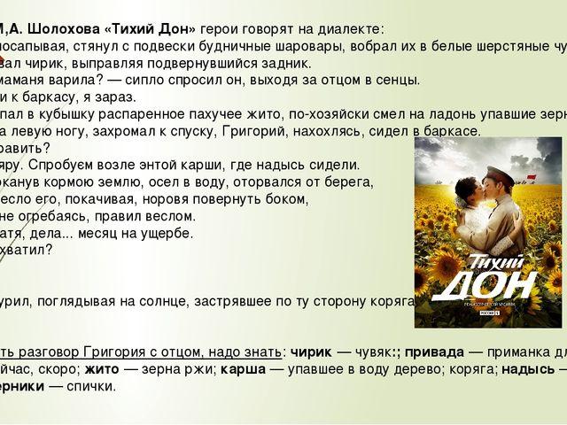 В романе М,А. Шолохова «Тихий Дон» герои говорят на диалекте: Григорий, посап...