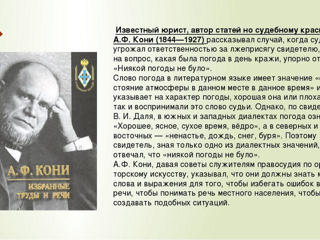 Известный юрист, автор статей но судебному красноречию А.Ф. Кони (1844—1927)...