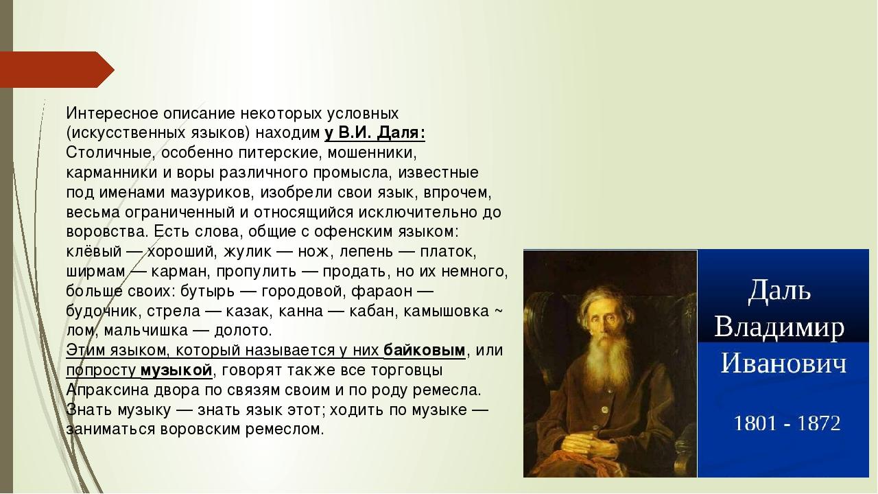 Интересное описание некоторых условных (искусственных языков) находим у В.И....