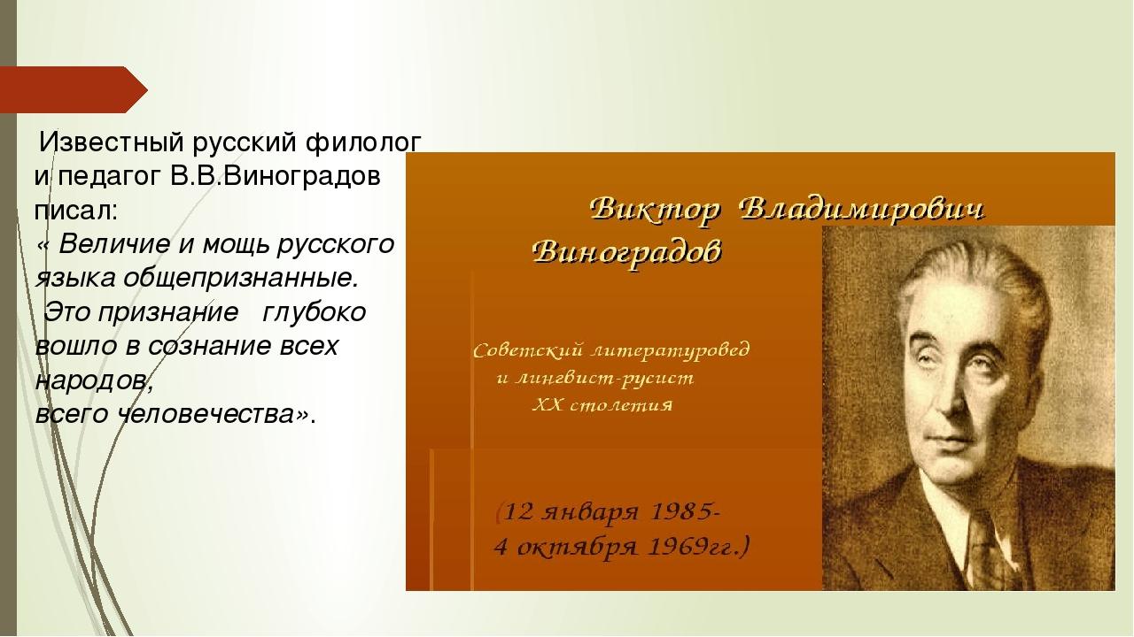 Известный русский филолог и педагог В.В.Виноградов писал: « Величие и мощь р...