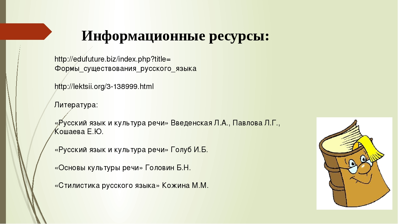 Информационные ресурсы: http://edufuture.biz/index.php?title=Формы_существова...