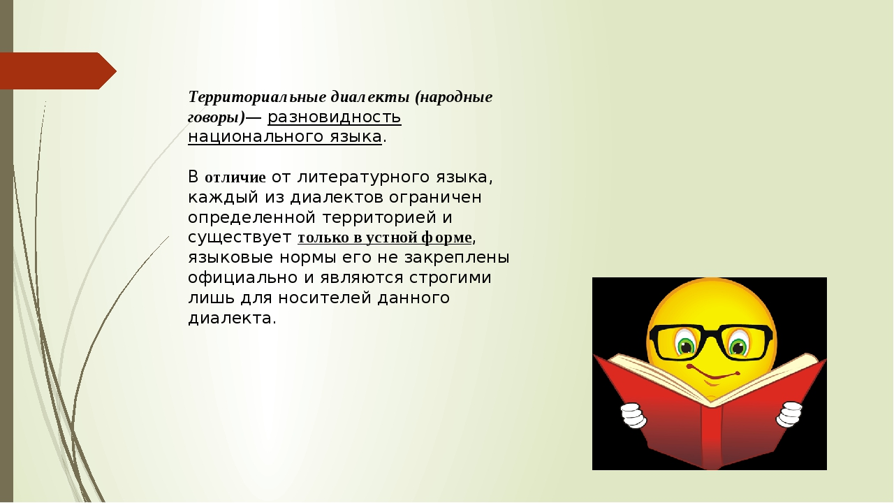 Территориальные диалекты (народные говоры)— разновидность национального языка...