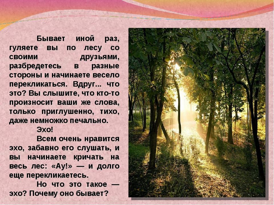 Бывает иной раз, гуляете вы по лесу со своими друзьями, разбредетесь в разны...