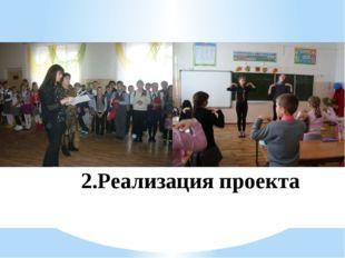 2.Реализация проекта