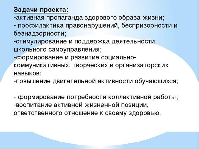 Задачи проекта: -активная пропаганда здорового образа жизни; - профилактика п...