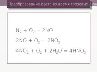 Преобразование азота во время грозовых ливней N2 + O2 = 2NO 2NO + O2 = 2NO2 4