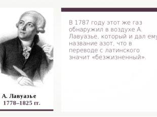 А. Лавуазье 1778–1825 гг. В 1787 году этот же газ обнаружил в воздухе А. Лав