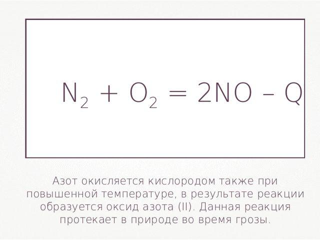 Азот окисляется кислородом также при повышенной температуре, в результате реа...