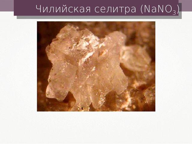 Чилийская селитра (NaNO3)