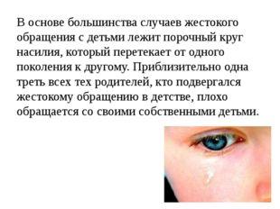 В основе большинства случаев жестокого обращения с детьми лежит порочный круг