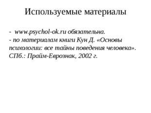 Используемые материалы - www.psychol-ok.ru обязательна. - по материалам книги