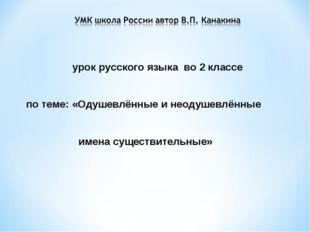 урок русского языка во 2 классе по теме: «Одушевлённые и неодушевлённые имена