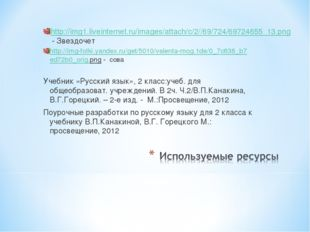 http://img1.liveinternet.ru/images/attach/c/2//69/724/69724655_13.png - Звезд