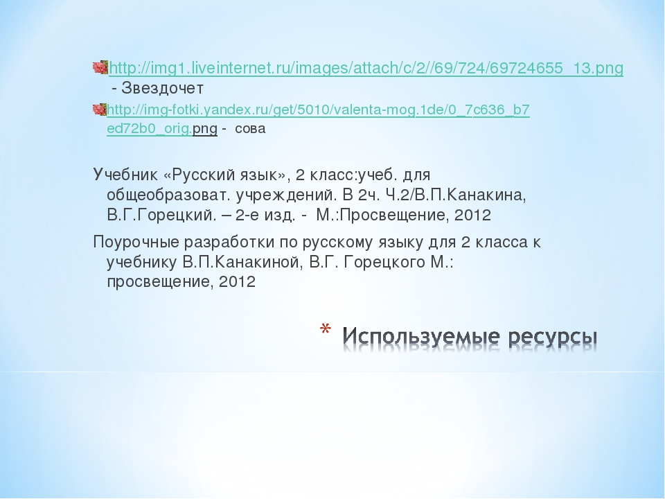 http://img1.liveinternet.ru/images/attach/c/2//69/724/69724655_13.png - Звезд...