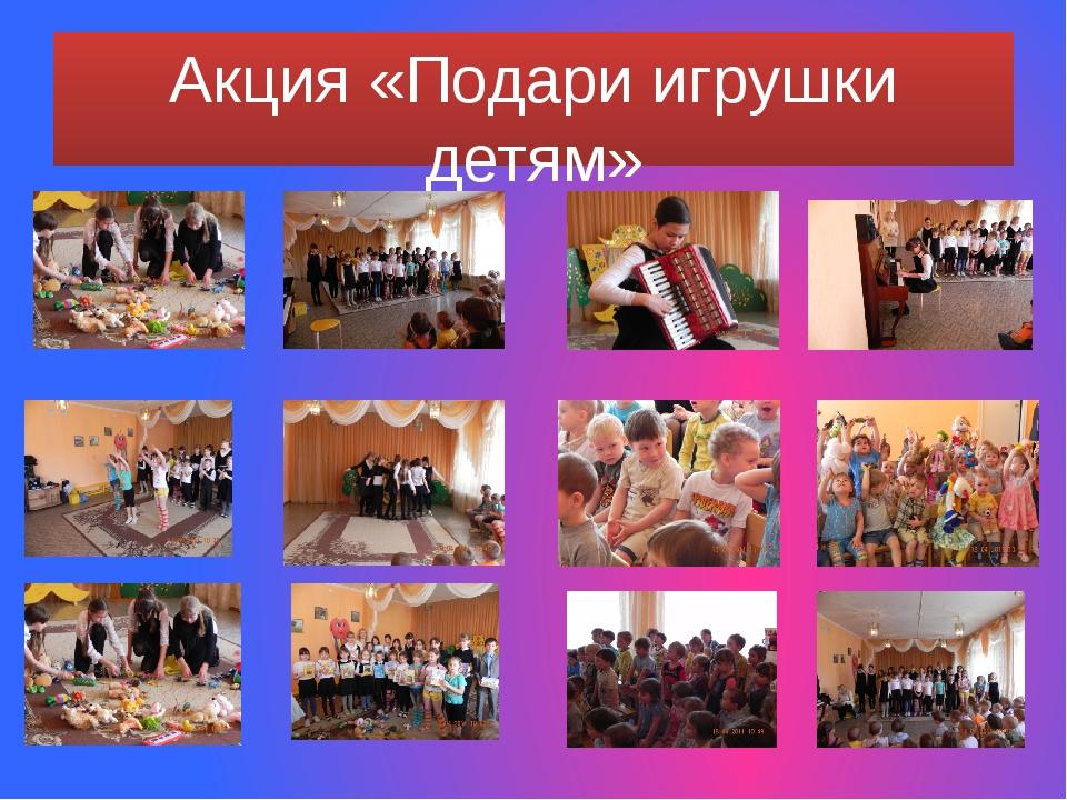Акция «Подари игрушки детям»