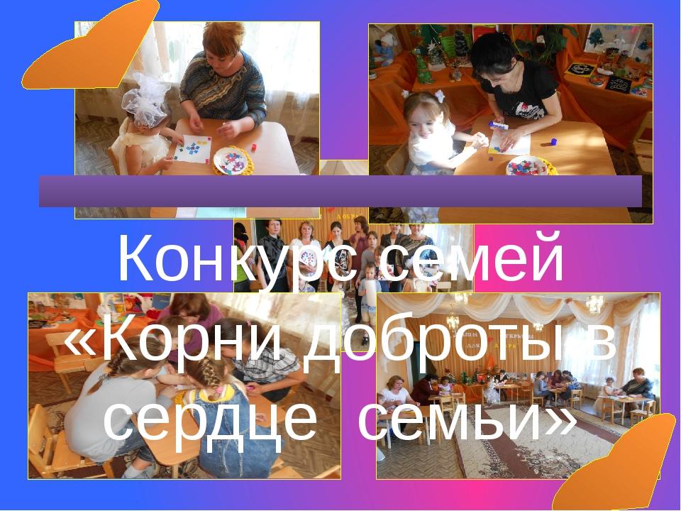 Конкурс семей «Корни доброты в сердце семьи»