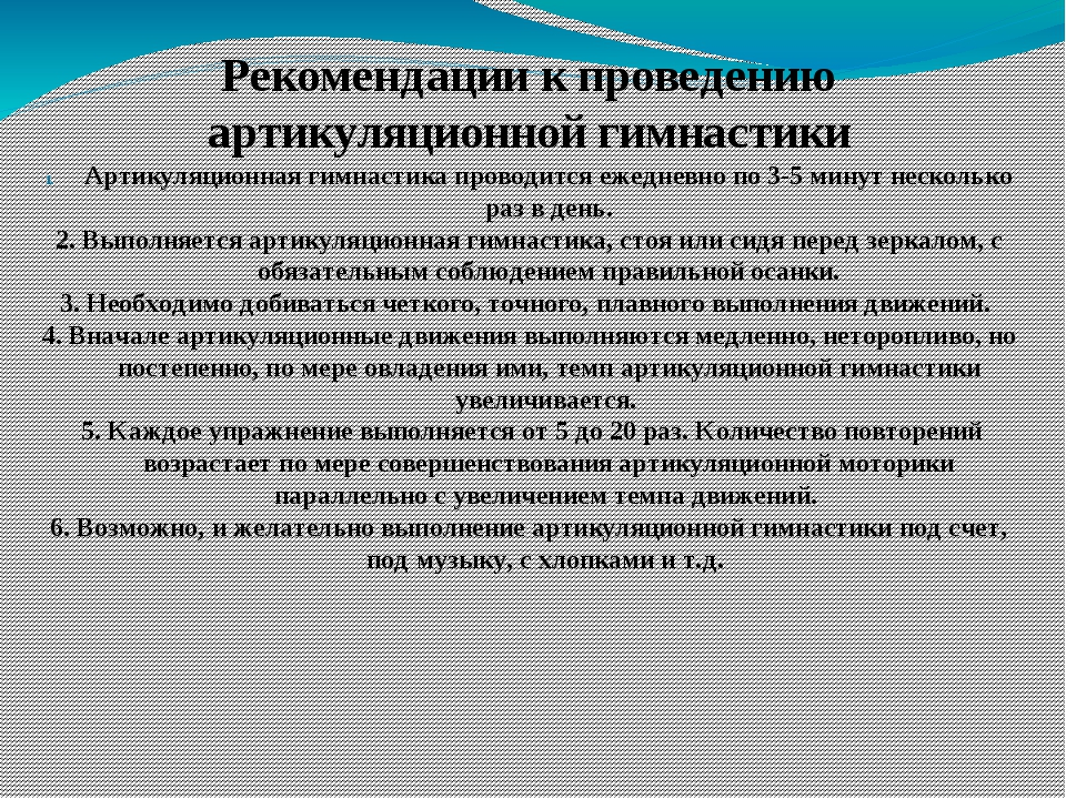 Рекомендации к проведению артикуляционной гимнастики Артикуляционная гимнасти...