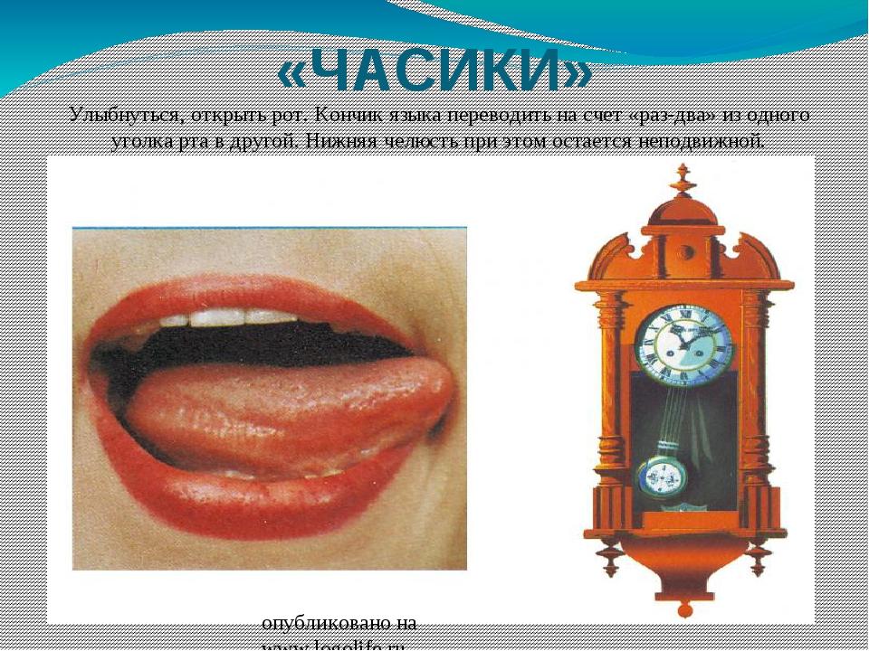 «ЧАСИКИ» Улыбнуться, открыть рот. Кончик языка переводить на счет «раз-два» и...