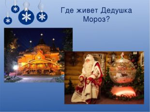 Где живет Дедушка Мороз?