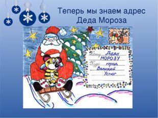 Теперь мы знаем адрес Деда Мороза