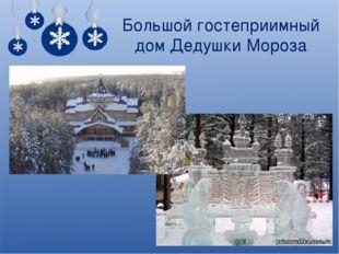 Большой гостеприимный дом Дедушки Мороза