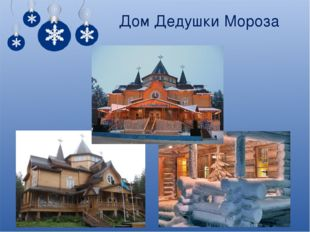 Дом Дедушки Мороза