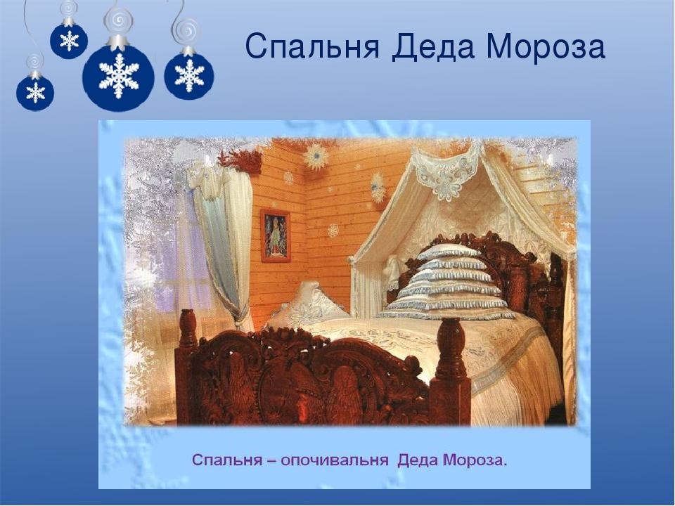 Спальня Деда Мороза