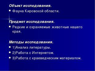Объект исследования. Фауна Кировской области. Предмет исследования. Редкие и
