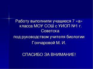 Работу выполнили учащиеся 7 «а» класса МОУ СОШ с УИОП №1 г. Советска под руко
