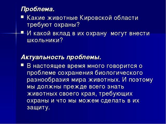 Проблема. Какие животные Кировской области требуют охраны? И какой вклад в их...