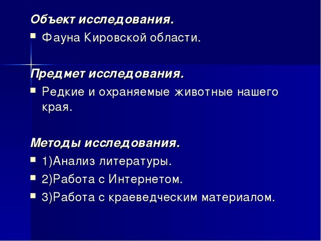 Объект исследования. Фауна Кировской области. Предмет исследования. Редкие и...