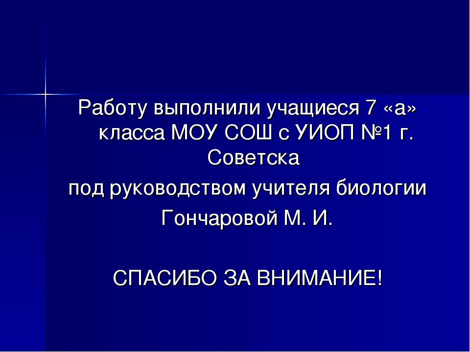 Работу выполнили учащиеся 7 «а» класса МОУ СОШ с УИОП №1 г. Советска под руко...