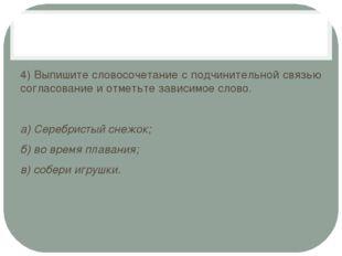4) Выпишите словосочетание с подчинительной связью согласование и отметьте з