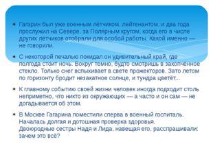 Гагарин был уже военным лётчиком, лейтенантом, и два года прослужил на Севере