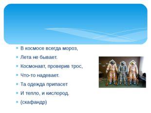 В космосе всегда мороз, Лета не бывает. Космонавт, проверив трос, Что-то наде
