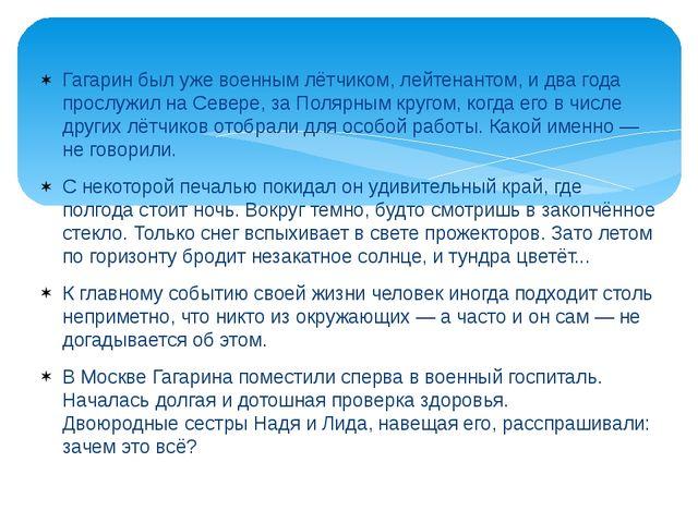Гагарин был уже военным лётчиком, лейтенантом, и два года прослужил на Севере...