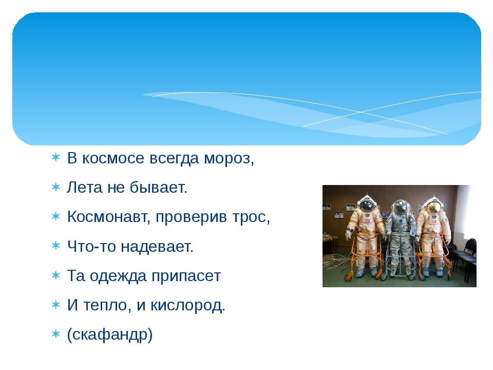 В космосе всегда мороз, Лета не бывает. Космонавт, проверив трос, Что-то наде...