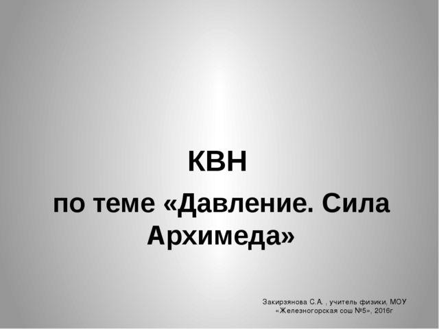 Закирзянова С.А. , учитель физики, МОУ «Железногорская сош №5», 2016г КВН по...