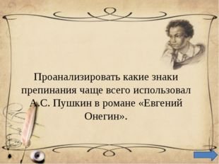 Проанализировать какие знаки препинания чаще всего использовал А.С. Пушкин в