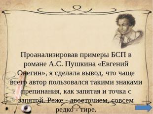 Проанализировав примеры БСП в романе А.С. Пушкина «Евгений Онегин», я сделала