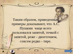 Таким образом, приведенные примеры доказывают, что А.С. Пушкин чаще всего по