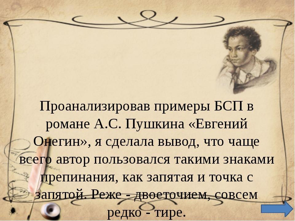 Проанализировав примеры БСП в романе А.С. Пушкина «Евгений Онегин», я сделала...