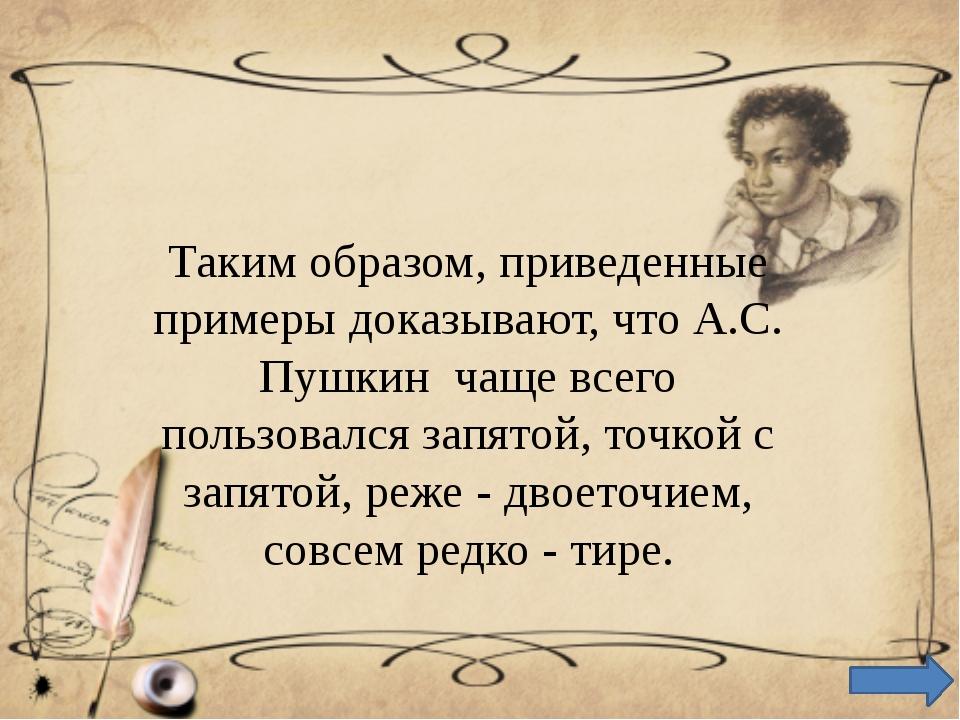 Таким образом, приведенные примеры доказывают, что А.С. Пушкин чаще всего по...