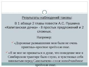 Результаты наблюдений таковы: В 1 абзаце 2 главы повести А.С. Пушкина «Капит