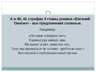 А в 40, 41 строфах 4 главы романа «Евгений Онегин» - все предложения сложные