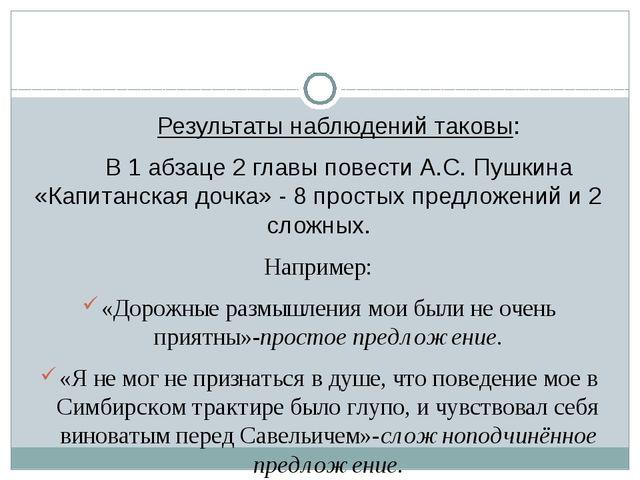 Результаты наблюдений таковы: В 1 абзаце 2 главы повести А.С. Пушкина «Капит...